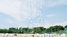 ほぼ日刊イトイ新聞 - 福島の特別な夏。